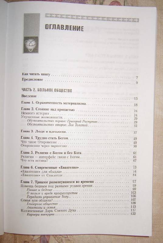 Иллюстрация 1 из 4 для Записки физика-экстрасенса: В 2 книгах. Книга 2. Научный путь к Богу - Илья Чусов   Лабиринт - книги. Источник: Владимиp