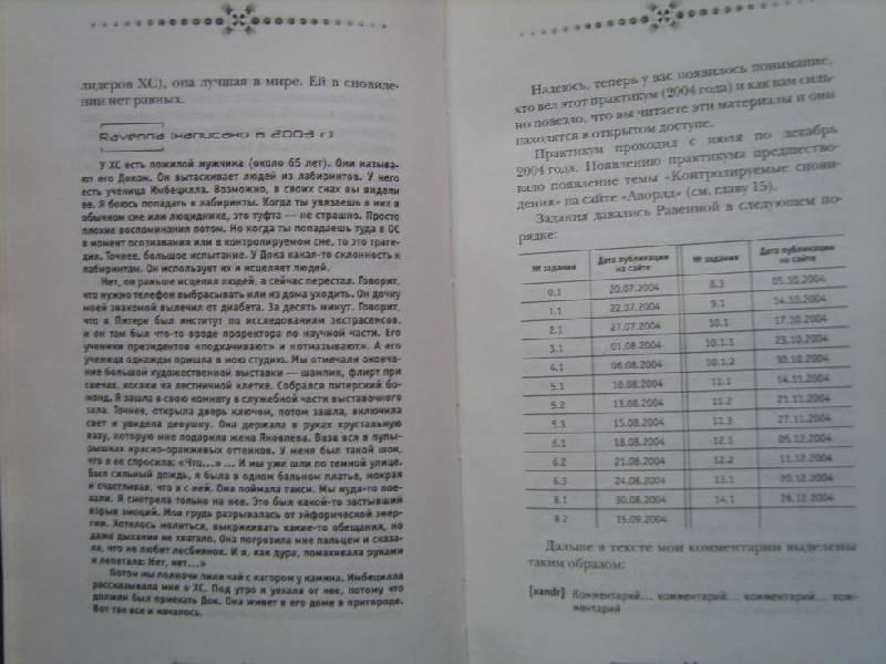 Иллюстрация 1 из 12 для Сновиденный практикум Равенны. Ступень 1-4 - Зайцев, Балабан   Лабиринт - книги. Источник: Владимиp