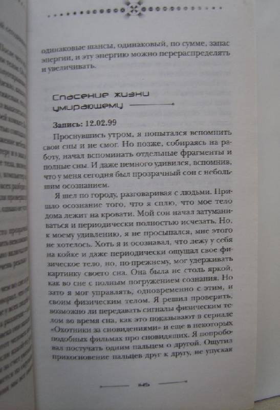 Иллюстрация 1 из 4 для Путник сновидений. Часть 1-2 - Владимир Путник | Лабиринт - книги. Источник: Владимиp