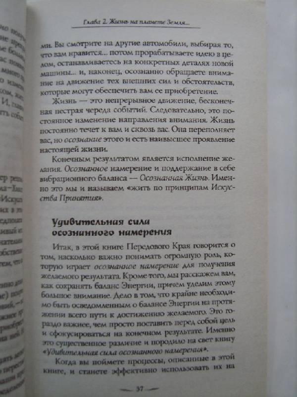 Иллюстрация 1 из 3 для Удивительная сила осознанного намерения. Часть 1 - Хикс Эстер и Джерри | Лабиринт - книги. Источник: Владимиp