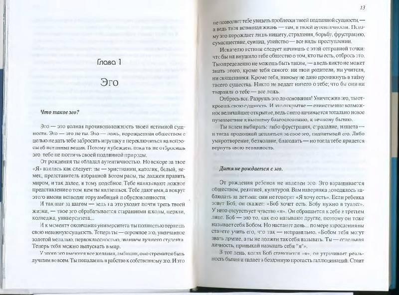Иллюстрация 1 из 2 для Книга эго: Освобождение от иллюзий - Ошо Багван Шри Раджниш | Лабиринт - книги. Источник: Владимиp