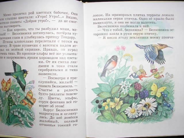 Иллюстрация 1 из 13 для Белоснежка на волшебном острове - Софья Прокофьева   Лабиринт - книги. Источник: Ю-ник