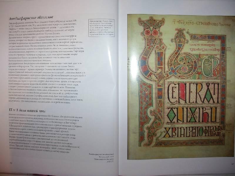 Иллюстрация 1 из 12 для Украшаем каллиграфические тексты - Жанет Мехиген   Лабиринт - книги. Источник: Tiger.