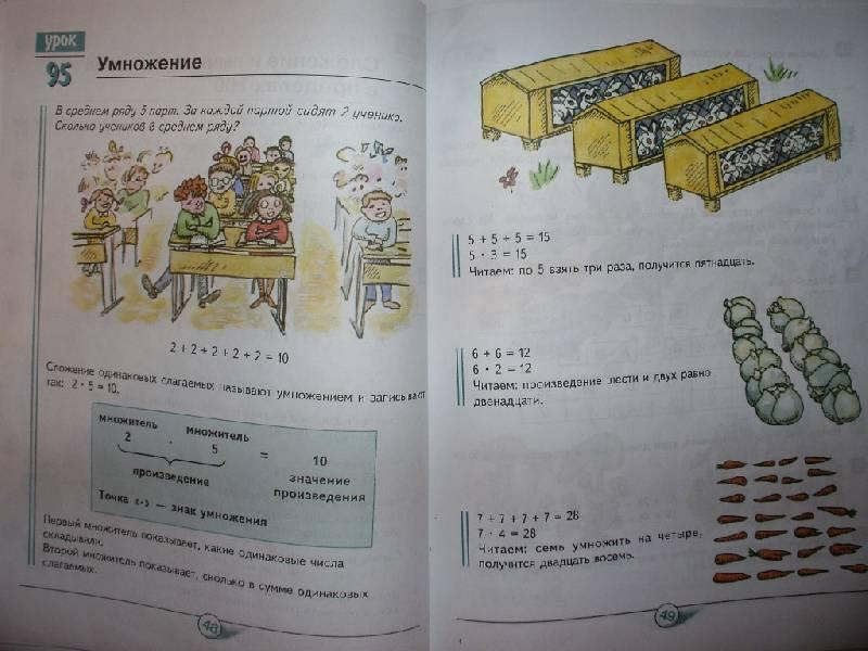 Иллюстрация 1 из 14 для Математика: Учебник для 2 класса начальной школы: Первое и второе полугодие (в двух частях) - Гейдман, Мишарина, Зверева   Лабиринт - книги. Источник: Tiger.
