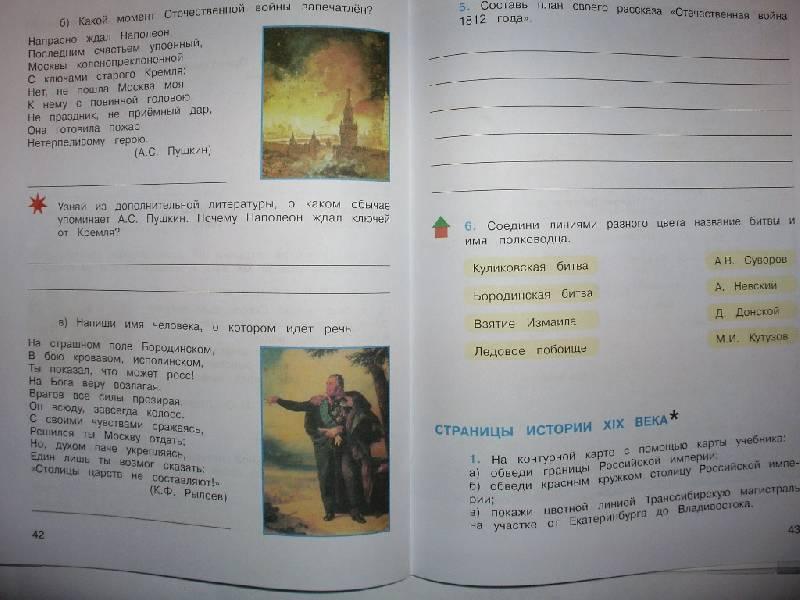 Иллюстрация 1 из 12 для Окружающий мир. 4 класс. Рабочая тетрадь. В 2-х частях - Плешаков, Крючкова | Лабиринт - книги. Источник: Tiger.
