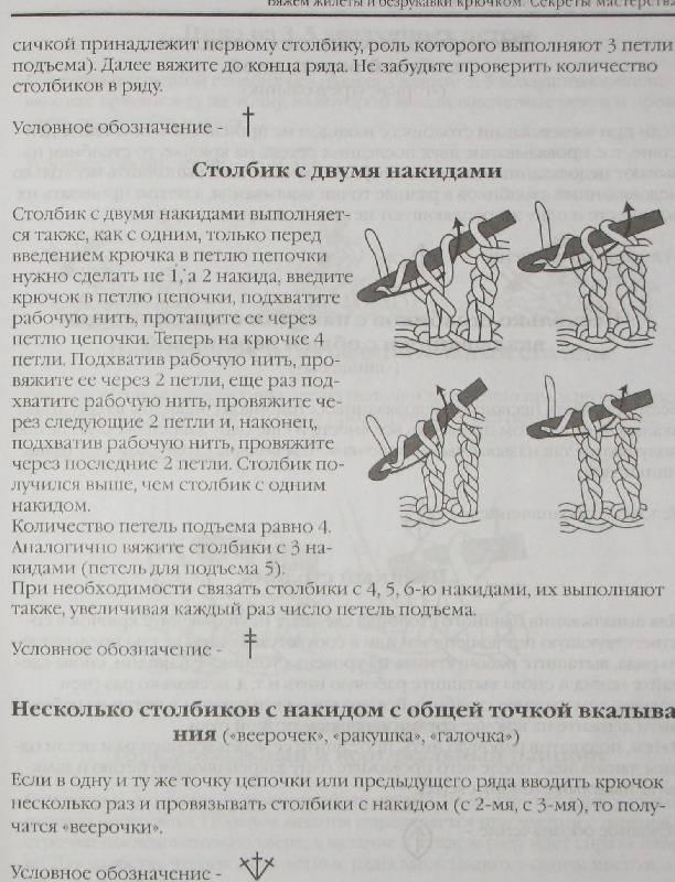 Иллюстрация 1 из 7 для Вяжем жилеты и безрукавки крючком. Секреты мастерства - Светлана Анни   Лабиринт - книги. Источник: Светочка