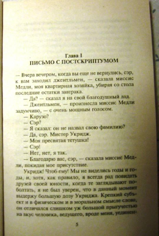 Иллюстрация 1 из 2 для Любовь на фоне кур: Повесть - Пелам Вудхаус   Лабиринт - книги. Источник: MDL