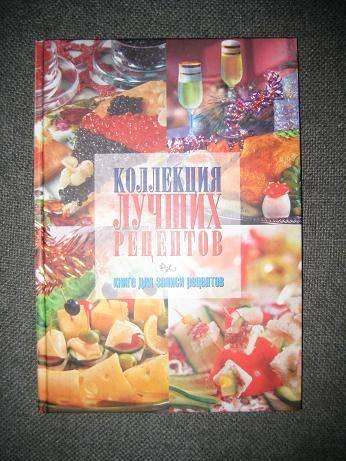 Иллюстрация 1 из 5 для Коллекция лучших рецептов - Юлия Исаева | Лабиринт - книги. Источник: kitteyn
