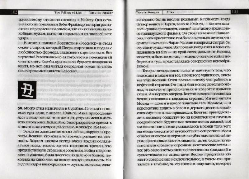 Иллюстрация 1 из 9 для Ложь. Роман-загадка - Тимоти Финдли | Лабиринт - книги. Источник: Zhanna