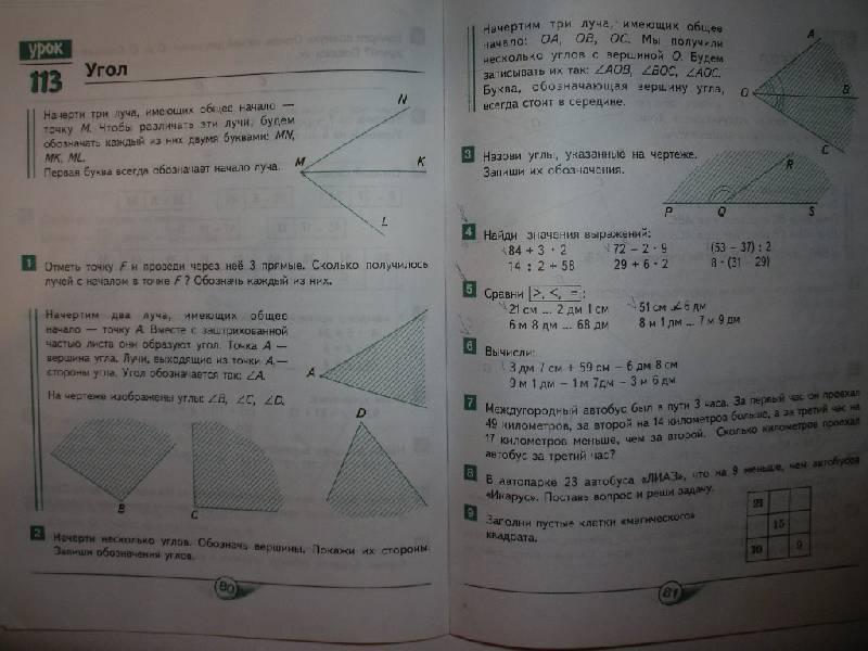 2 класс часть 3 математике решебник б.п.гейдман по