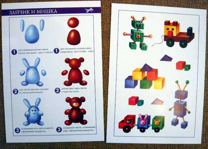 Иллюстрация 4 к книге Наши игрушки (лепка из пластилина), фотография