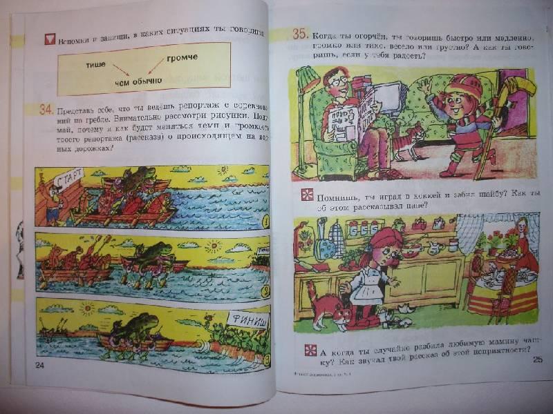 Четвертая иллюстрация к книге детская