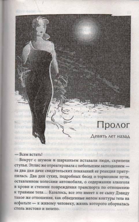 Иллюстрация 1 из 11 для Леди в красном - Эйлин Гудж | Лабиринт - книги. Источник: Zhanna
