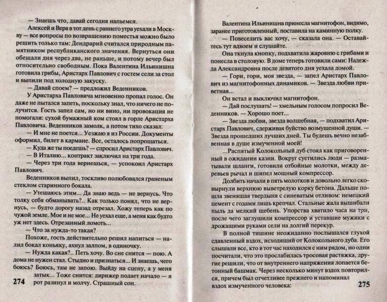 Иллюстрация 1 из 3 для Возвращение Каина: Книга 1: Роман - Сергей Алексеев | Лабиринт - книги. Источник: Zhanna