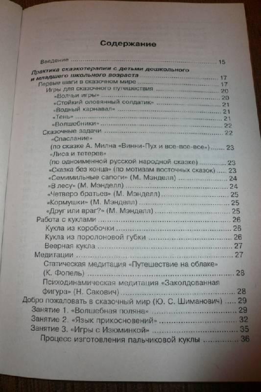 Иллюстрация 1 из 13 для Практика сказкотерапии - Наталья Сакович | Лабиринт - книги. Источник: JanyBu