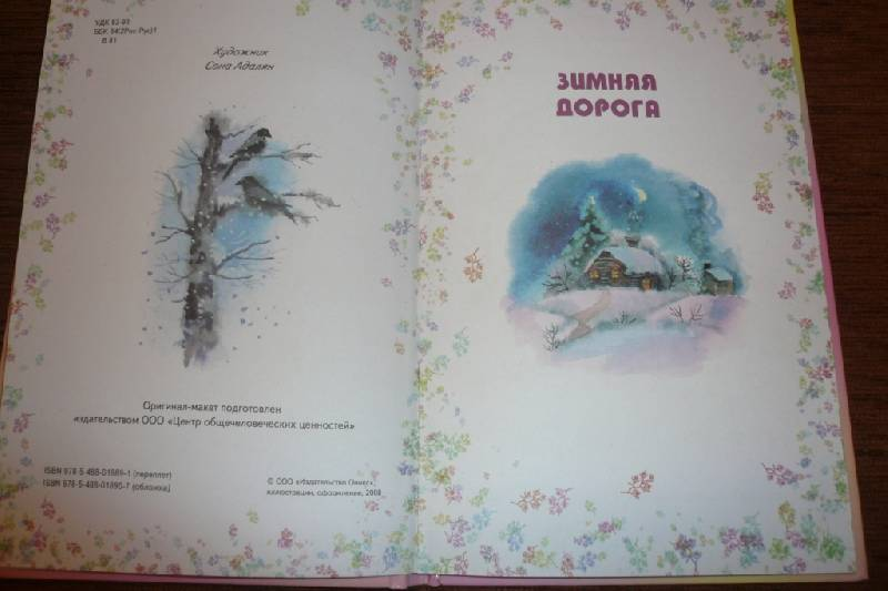 Иллюстрация 1 из 40 для Времена года. Стихи русских поэтов | Лабиринт - книги. Источник: JanyBu