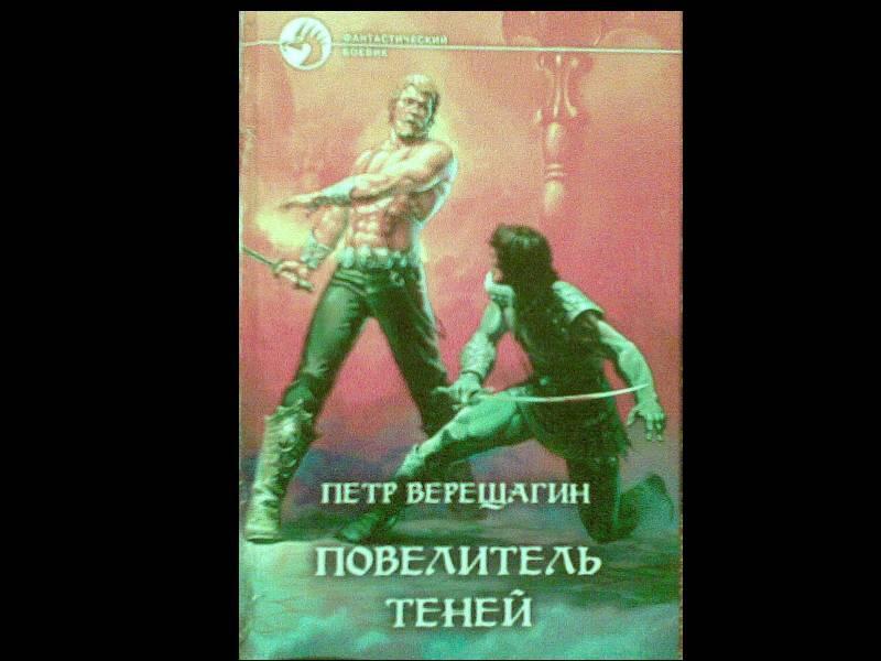 Иллюстрация 1 из 2 для Повелитель Теней: Фантастический роман - Петр Верещагин   Лабиринт - книги. Источник: Tanym