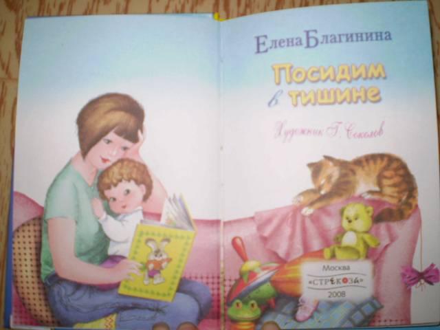 Иллюстрация 1 из 15 для Посидим в тишине - Елена Благинина | Лабиринт - книги. Источник: С  М В