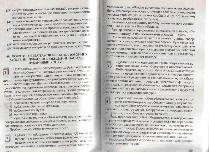 Иллюстрация 1 из 2 для Краткий курс по гражданскому праву. Части вторая и третья: учебное пособие - Оксана Шерстнева | Лабиринт - книги. Источник: kitusha