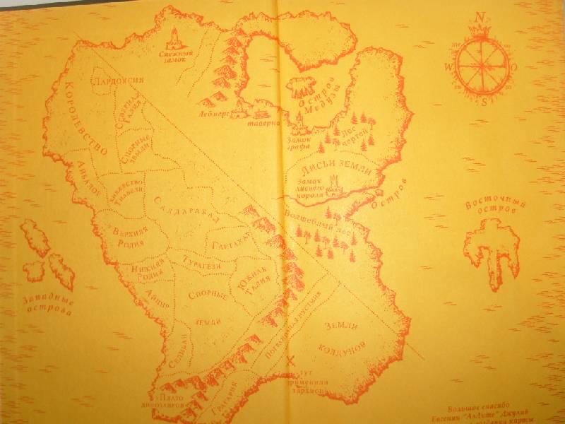 Иллюстрация 1 из 16 для Восточный путь, или Книга паладина - Михаил Высоцкий | Лабиринт - книги. Источник: Умарова  Снежана