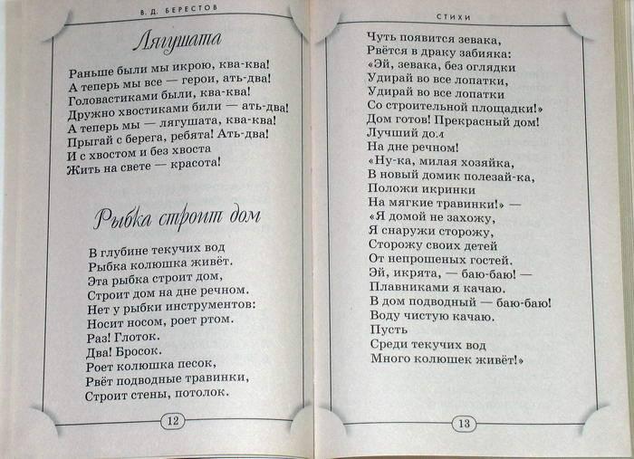 Иллюстрация 1 из 11 для Стихи - Берестов, Михалков, Барто, Заходер | Лабиринт - книги. Источник: Дымка