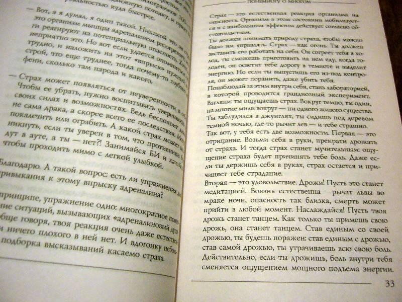 Иллюстрация 1 из 4 для Бойцовские диалоги с Андреем Кочергиным | Лабиринт - книги. Источник: Nika