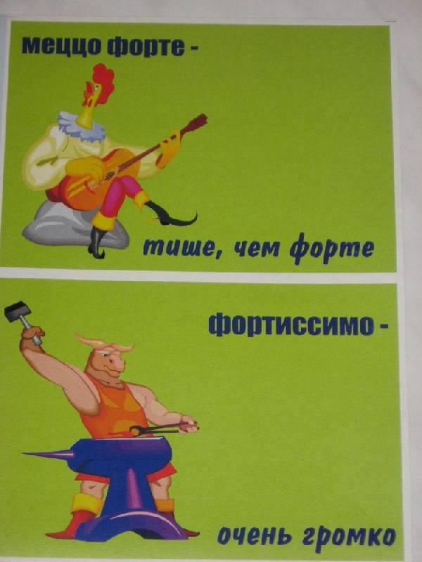 Иллюстрация 1 из 5 для Музыкальная азбука - Д. Золотарь   Лабиринт - игрушки. Источник: Dana-ja