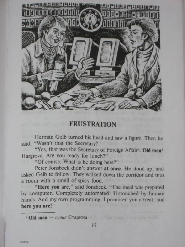 Иллюстрация 1 из 12 для Короткие фантастические рассказы - Айзек Азимов | Лабиринт - книги. Источник: Dana-ja