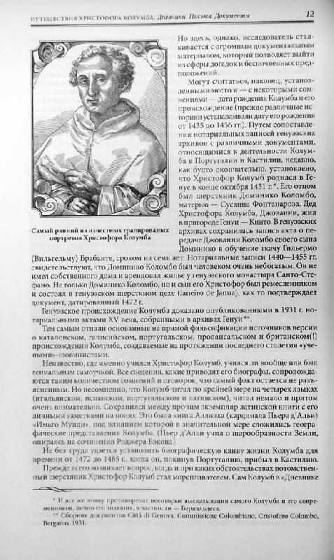 Иллюстрация 1 из 47 для Путешествия Христофора Колумба. Дневники, письма, документы - Христофор Колумб   Лабиринт - книги. Источник: Валерия