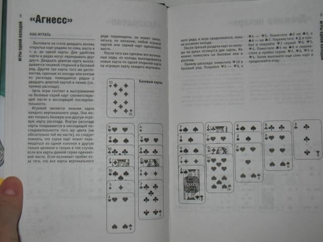 Иллюстрация 1 из 5 для Пасьянсы и карточные игры для одного игрока - Питер Арнольд   Лабиринт - книги. Источник: Якимова Ольга Евгеньевна