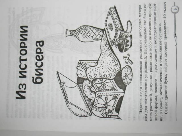 Иллюстрация 1 из 23 для Плетем снежинки из бисера - Татьяна Ткаченко Лабиринт - книги.