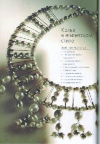 Книга - Украшения из перламутра, бисера, стекла, бусин.  Донателла Чиотти.