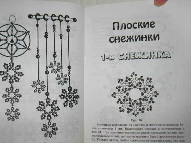 Иллюстрация 4 из 23 для Плетем снежинки из бисера - Татьяна Ткаченко Лабиринт - книги.