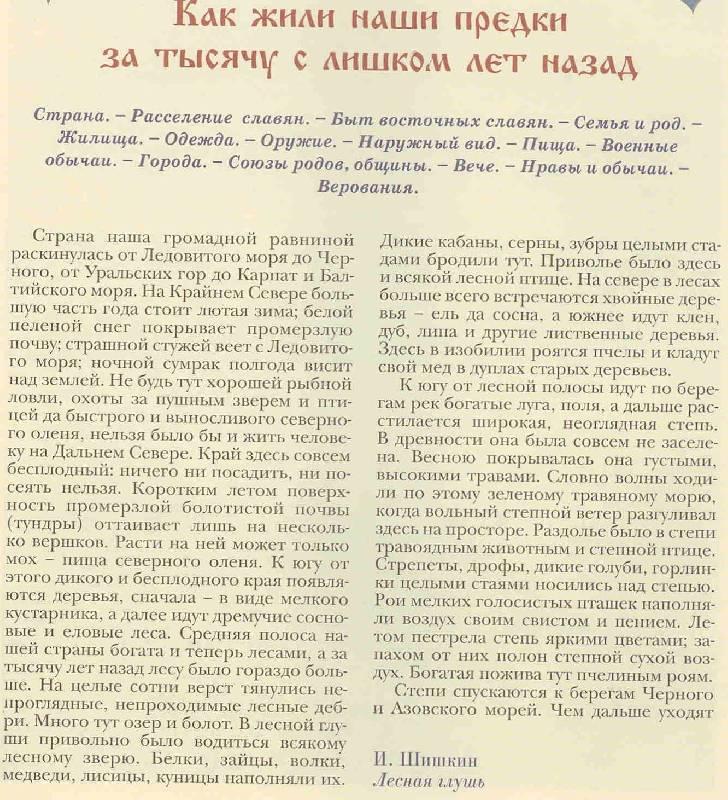 Родная старина: Отечественная история IX - XIV в рассказах и картинах. Кни