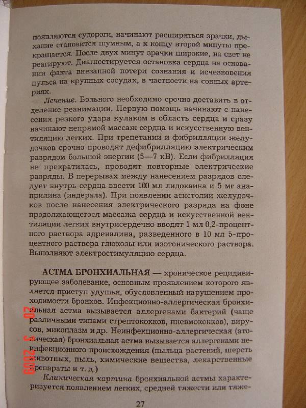 Иллюстрация 1 из 4 для Современная энциклопедия фельдшера | Лабиринт - книги. Источник: Анна К.