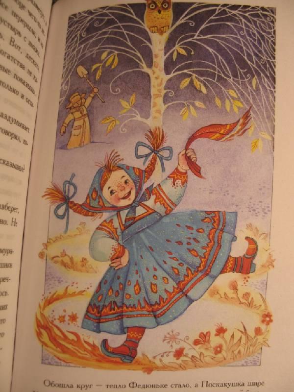 Иллюстрация 1 из 41 для Малахитовая шкатулка - Павел Бажов | Лабиринт - книги. Источник: Евгения Евгеньевна
