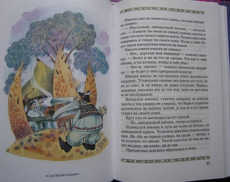Иллюстрация 1 из 6 для Сказки Венгрии | Лабиринт - книги. Источник: Книголюб