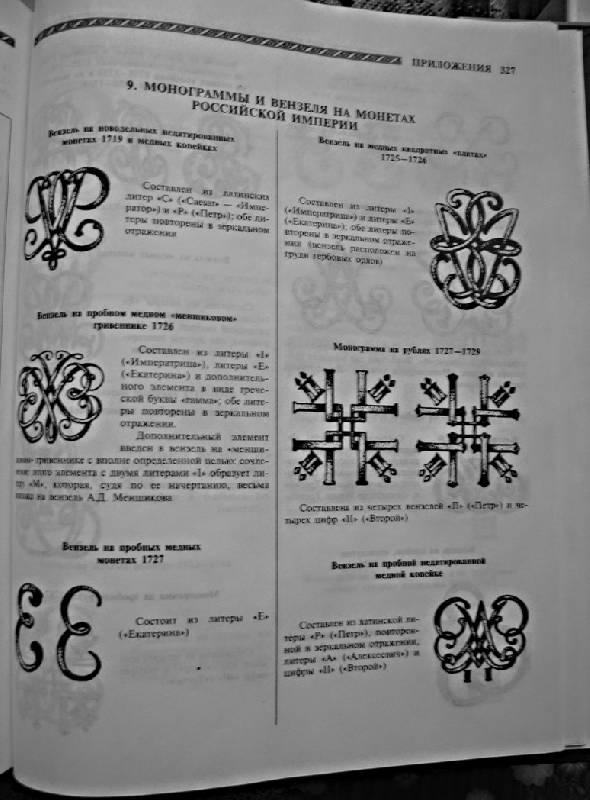 Иллюстрация 1 из 32 для Словарь нумизмата - Виталий Гладкий   Лабиринт - книги. Источник: Книголюб