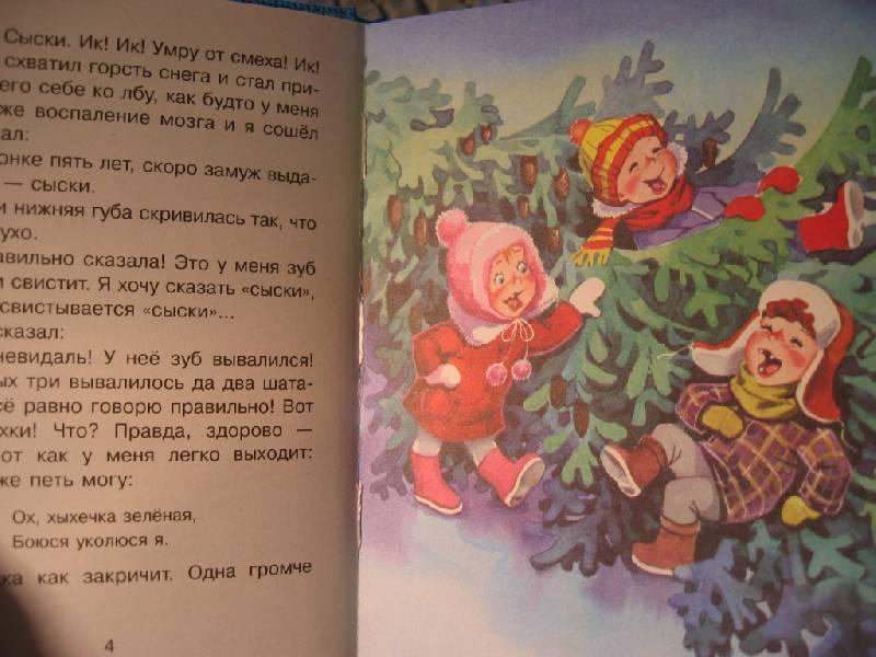 Иллюстрация 1 из 8 для Друг детства - Виктор Драгунский | Лабиринт - книги. Источник: Синявина Ольга Анатольевна