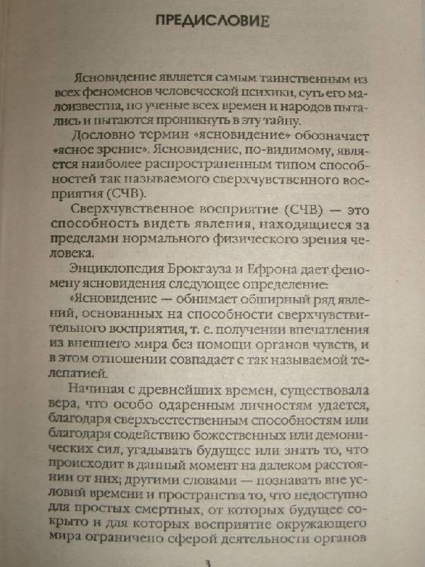 Иллюстрация 1 из 13 для Ванга. Новый взгляд - Любовь Орлова | Лабиринт - книги. Источник: Умарова  Снежана