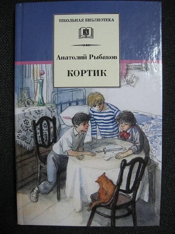 Все книги Анатолия Рыбакова читать онлайн бесплатно