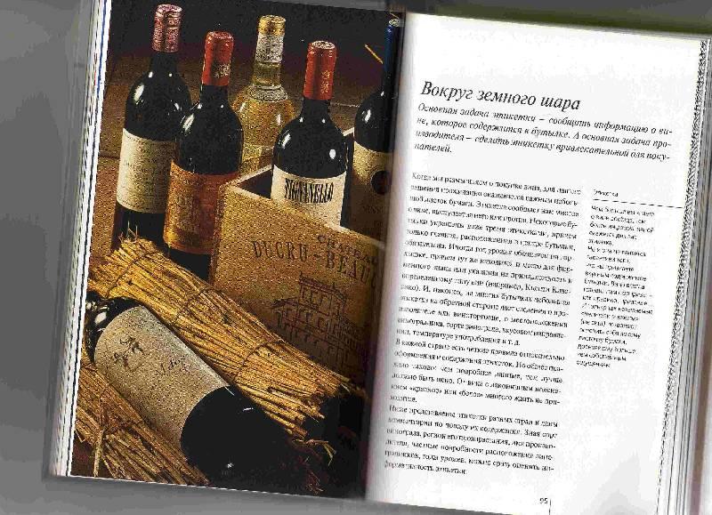 Вино Иллюстрированный Справочник