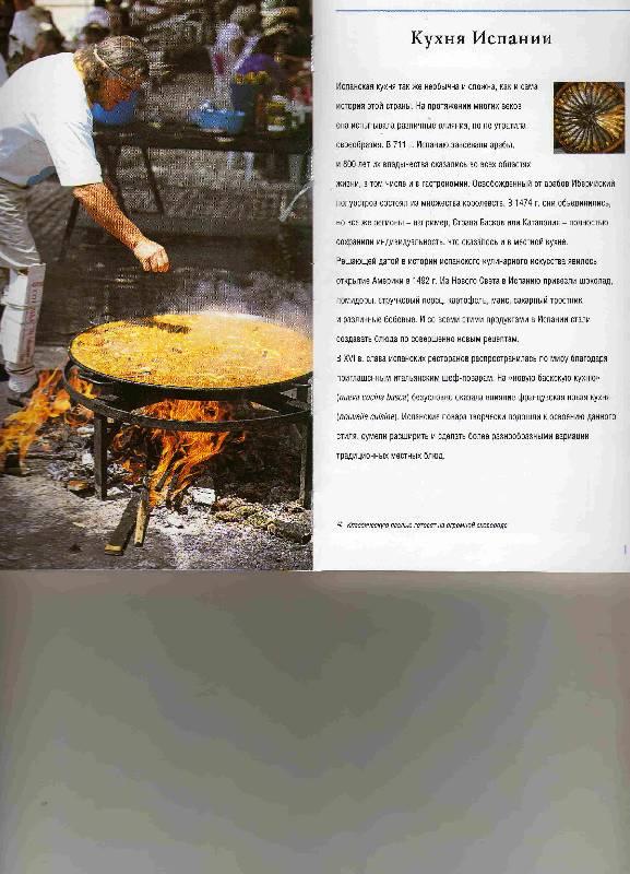 Иллюстрация 1 из 2 для Испания: путеводитель для гурманов - Арис Пепита | Лабиринт - книги. Источник: Урядова  Анна Владимировна