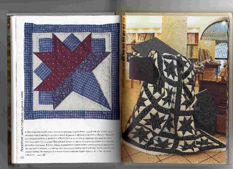 Иллюстрация 1 из 13 для Лоскутное шитье : подушки, одеяла, панно   Лабиринт - книги. Источник: Урядова  Анна Владимировна