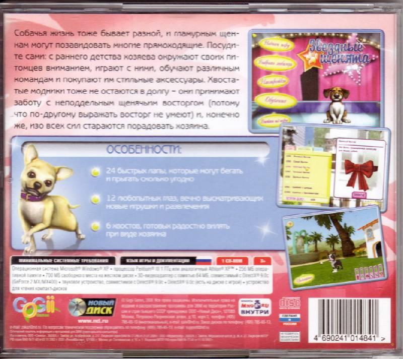 Иллюстрация 1 из 2 для Звездные щенята (CDpc) | Лабиринт - софт. Источник: Миранда