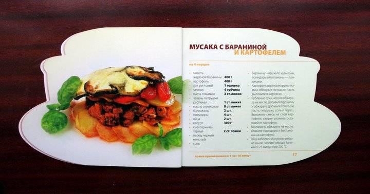 Иллюстрация 1 из 2 для Блюда из баранины | Лабиринт - книги. Источник: Валерия
