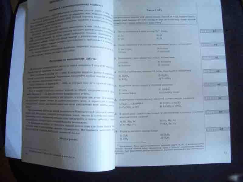 Иллюстрация 1 из 6 для ЕГЭ. Химия. Тематические тренировочные задания. Уровень A, B, C - Ростислав Лидин | Лабиринт - книги. Источник: unnamed