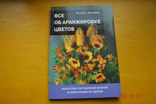 Иллюстрация 1 из 20 для Все об аранжировке цветов - Дэвид Хессайон | Лабиринт - книги. Источник: Irinaliz