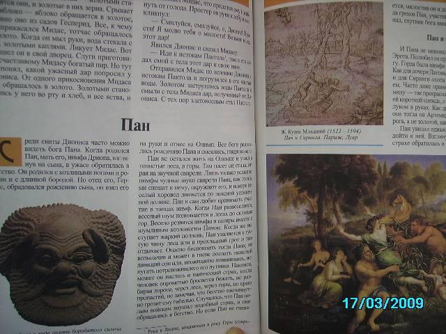Иллюстрация 1 из 10 для Мифы и легенды Древней Греции - Николай Кун | Лабиринт - книги. Источник: Звездочка