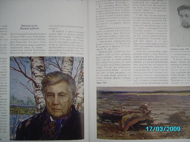 Иллюстрация 1 из 8 для Илья Глазунов - Инна Березина | Лабиринт - книги. Источник: Звездочка